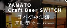 YAMATO Craft Beer SWITCH