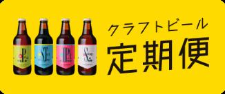 クラフトビール定期便